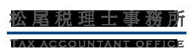 松尾税理士事務所